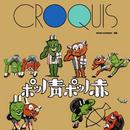 クロッキーブック 赤ノッポ青ノッポ(pl_5003)