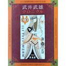 開館20周年記念展 武井武雄クロニクル図録(pl_1278)