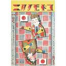 ポストカード 『コドモノクニ名作選』表紙(1930年1月号)(ipm_2511)
