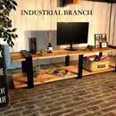 男前な西海岸テイスト無垢材I-Branch テレビボード ローボード テレビ台 インダストリアル北欧(TV33)