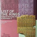 15.ラムセス二世神殿の王名表