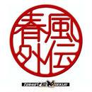 2015年 春風外伝公演DVD(7,900円)+公演パンフレット(2,000円) 通常価格9,900円→セット価格9,500円税込+送料