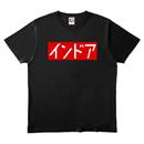 ワビサビのインドアTシャツ ブラック