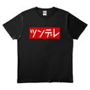 ワビサビのツンデレTシャツ  ブラック