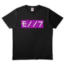 ワビサビのモノノフTシャツ ブラック 紫