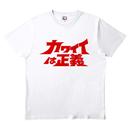 ワビサビのカワイイは正義Tシャツ