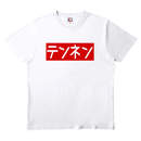 ワビサビのテンネンTシャツ