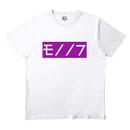 ワビサビのモノノフTシャツ 紫