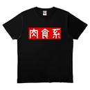 ワビサビの肉食系Tシャツ ブラック