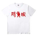 ワビサビの勝負服Tシャツ