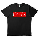 ワビサビのバイブスTシャツ ブラック