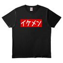 ワビサビのイケメンTシャツ ブラック