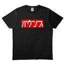 ワビサビのバウンスTシャツ ブラック
