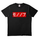 ワビサビのモノノフTシャツ ブラック 赤