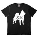 ワビサビの犬派Tシャツ ブラック
