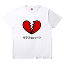 ワビサビのガラスのハートTシャツ