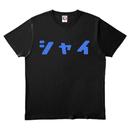 ワビサビのシャイTシャツ ブラック