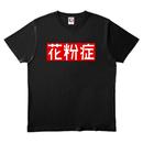 ワビサビの花粉症Tシャツ ブラック