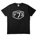 ワビサビのデブスTシャツ ブラック