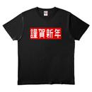 ワビサビの謹賀新年Tシャツ ブラック