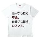 ワビサビの他人の不倫とかどうでもいいTシャツ