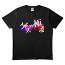 ワビサビのゲスの極みTシャツ ブラック
