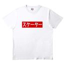 ワビサビのスケーターTシャツ