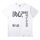 ワビサビの決心、3回目のジム入会Tシャツ