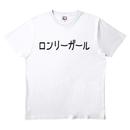 ワビサビのロンリーガールTシャツ