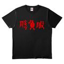 ワビサビの勝負服Tシャツ ブラック