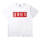 ワビサビの謹賀新年Tシャツ