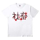 ワビサビの社畜Tシャツ