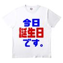 ワビサビの誕生日アピールTシャツ
