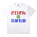 ワビサビの最近の若者Tシャツ