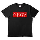 ワビサビのヘドバンTシャツ ブラック