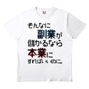 ワビサビの副業お断りTシャツ