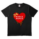 ワビサビのギリチョコギミチョコTシャツ ブラック