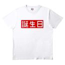 ワビサビの誕生日Tシャツ