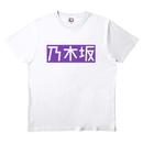 ワビサビの乃木坂Tシャツ