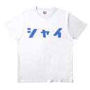 ワビサビのシャイTシャツ