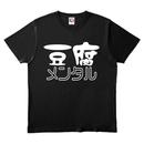ワビサビの豆腐メンタルTシャツ ブラック
