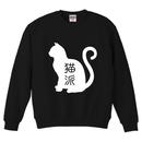 ワビサビの猫派スウェット ブラック