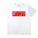 ワビサビのポンコツTシャツ