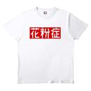 ワビサビの花粉症Tシャツ