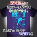 【呪みちる】風間丈くん【Tシャツ】