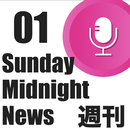 Sunday Midnight News第1回