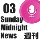 Sunday Midnight News第3回