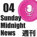 Sunday Midnight News第4回