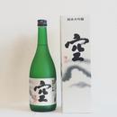 愛知県 /  蓬莱泉 空 / 純米大吟醸