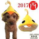 酉年!ひよこの帽子 (フリース)犬猫用 【SS/S/M/L】 コスプレ かぶりもの